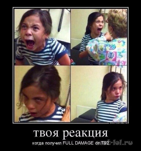 Твоя реакция