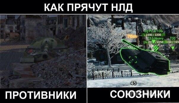 Прячут НЛД