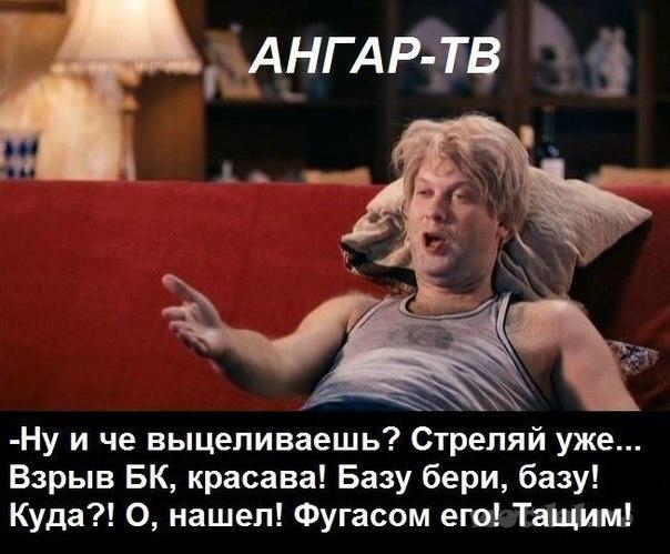 Ангар-ТВ