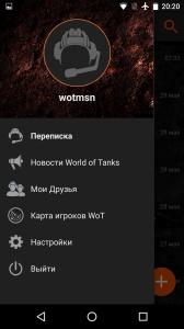 WoT Comm - это мобильный чат и мессенджер для игроков