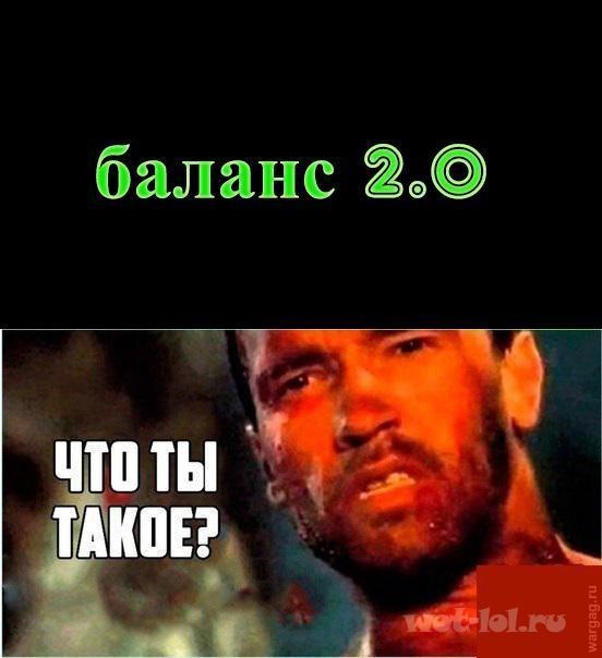 Баланс 2.0 что ты такое?