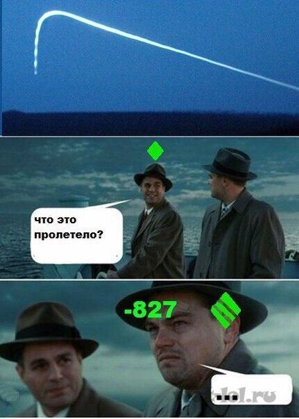 Что это летело?