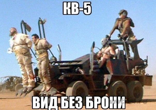 КВ-5 без брони
