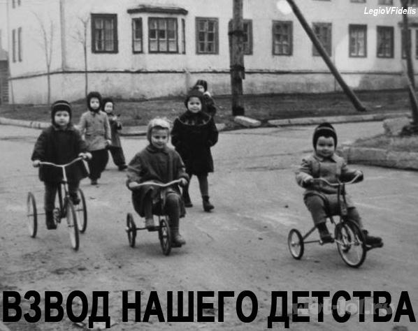 Взвод нашего детства
