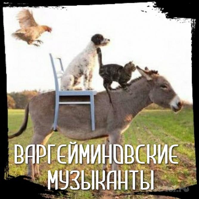 Варгейминовские музыканты