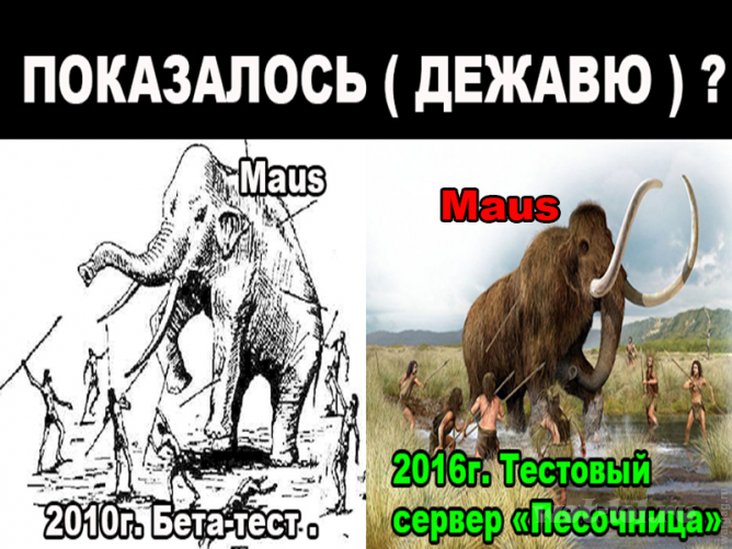 ДЕЖАВЮ