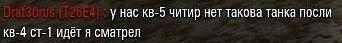 Кв-5 читер