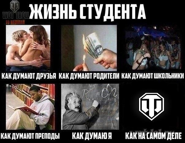 Жизнь студента