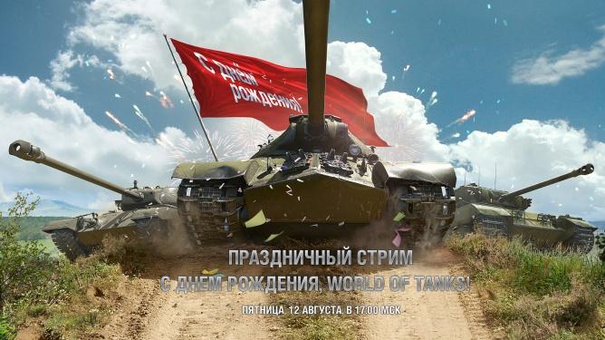 Трансляция ко дню рождения World of Tanks
