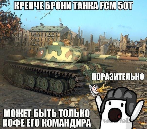Крепче брони танка