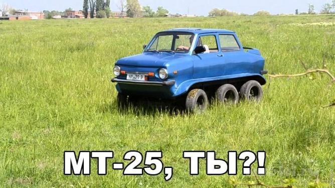 Мт-25, ты?