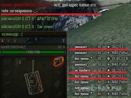 Заговор танка