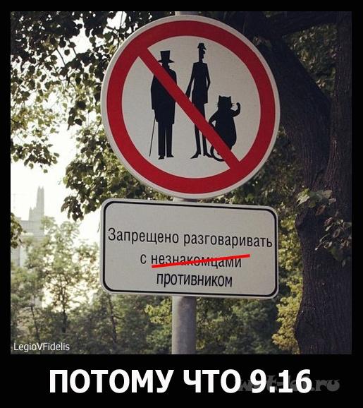 По Булгакову...