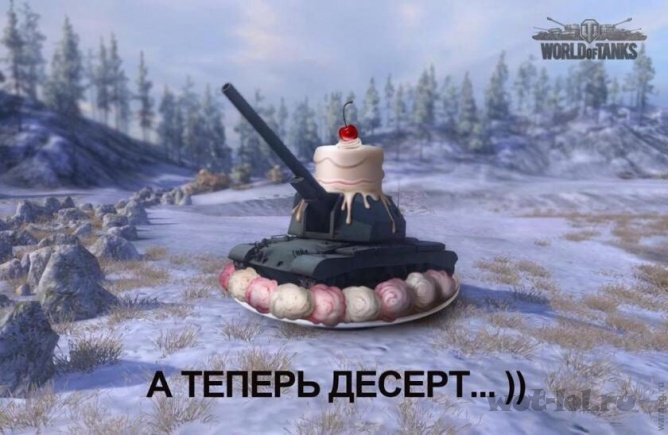 А теперь десерт