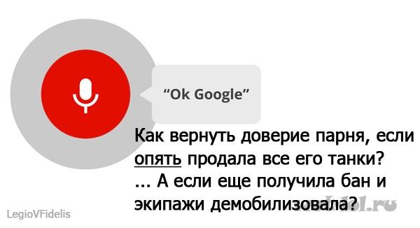 ОК Гугл!
