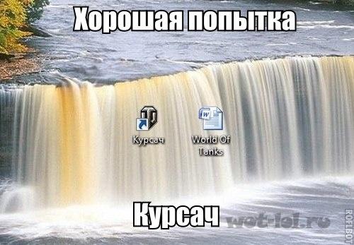 Курсач vs WoT