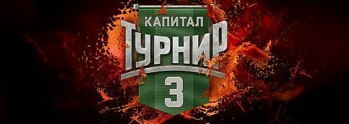 WG Fest: праздничный капитал-турнир