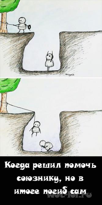 несостоявшийся спаситель