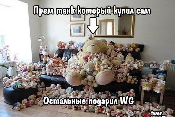 подарки WG