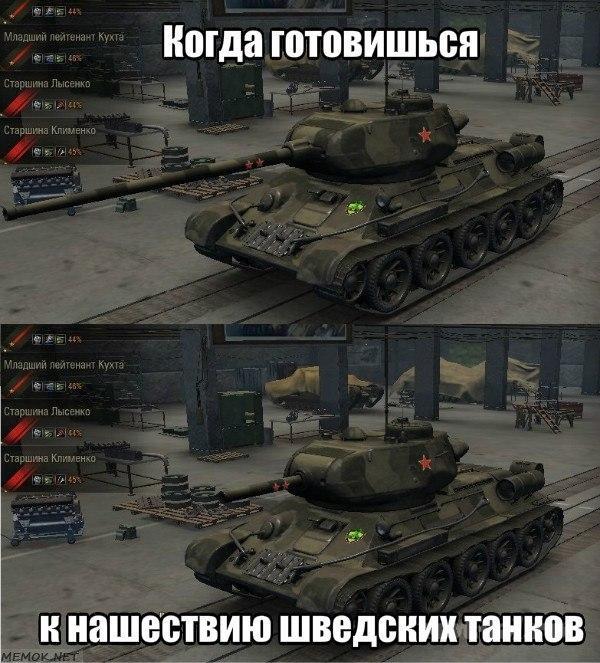 Готовишься к шведским танкам