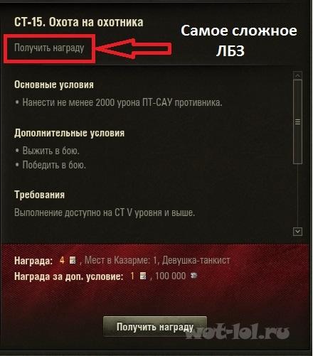 """Самое трудное ЛБЗ, когда некуда """"посадить"""" новую танкистку)"""
