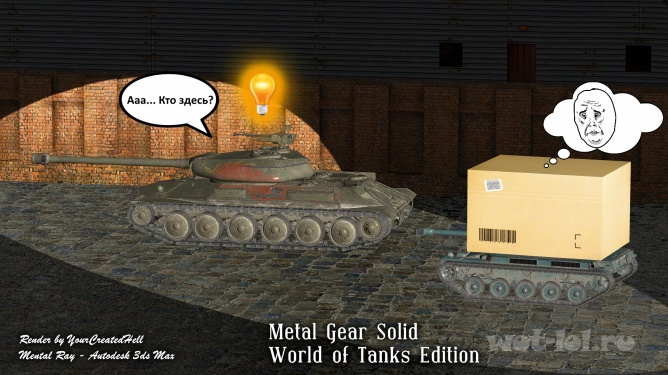 Metal Gear Solid по версии WOT