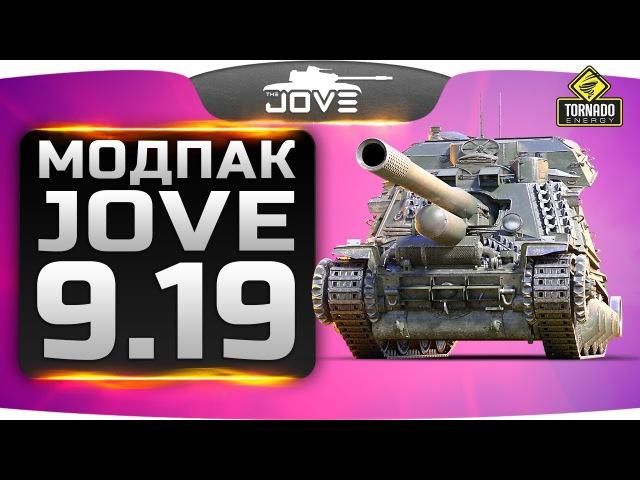 Jove mod pack для WoT 0.9.19