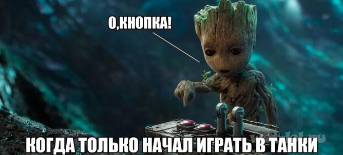 О, кнопка!