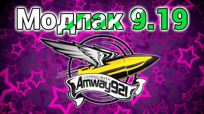 Модпак от Amway921 для WoT 0.9.19