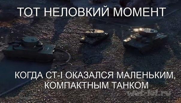 Оказался маленьким танком