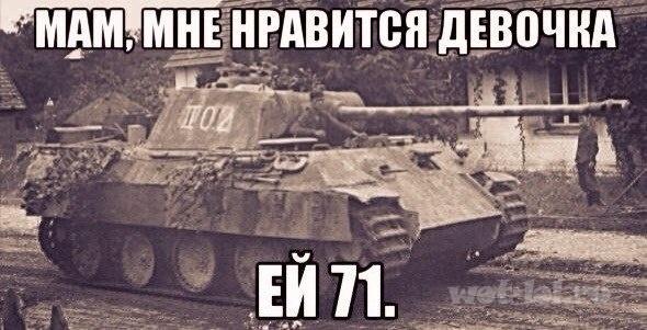 Ей 71