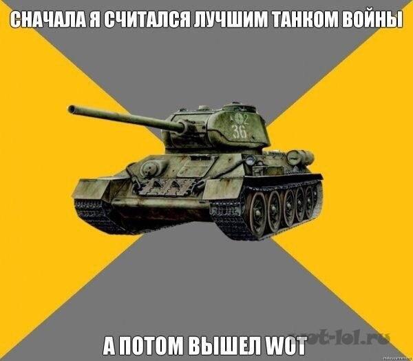 Лучший танк войны