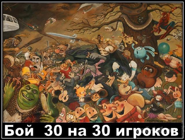 30 на 30