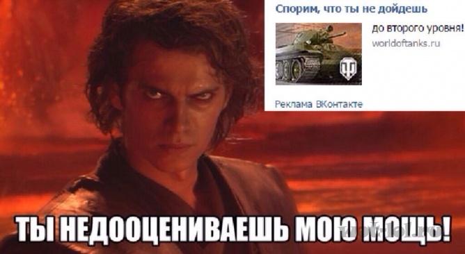 Ты недооцениваешь мою мощь