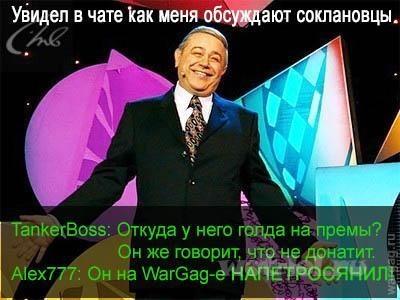 Нашутил