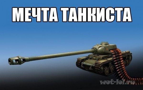 Мечта танкиста