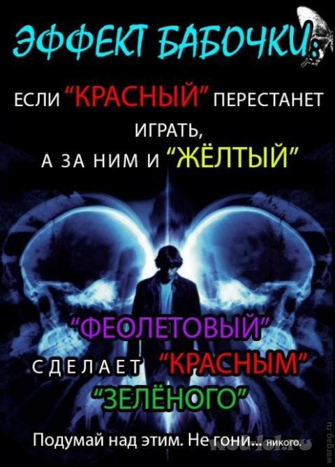 Эффект