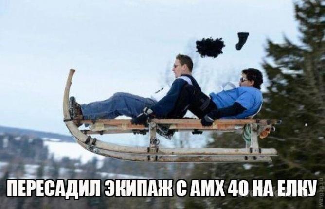 Экипаж