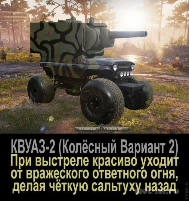КВУАЗ