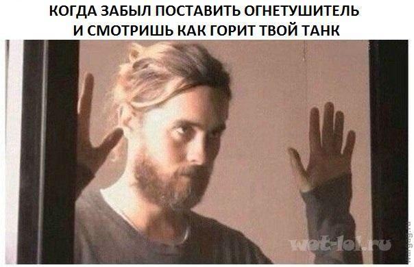 горит