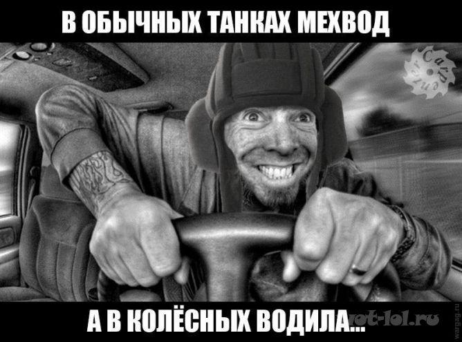 водитела