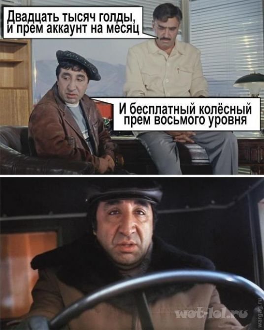 колесный прем