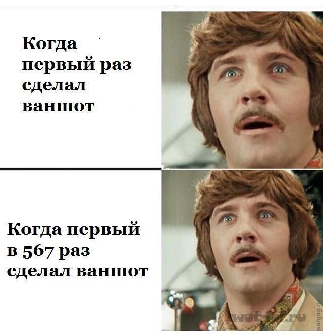 ваншот