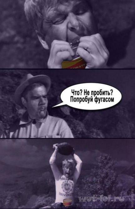 фугасом