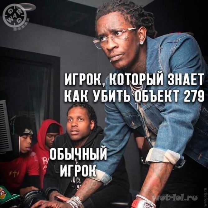 убить 279