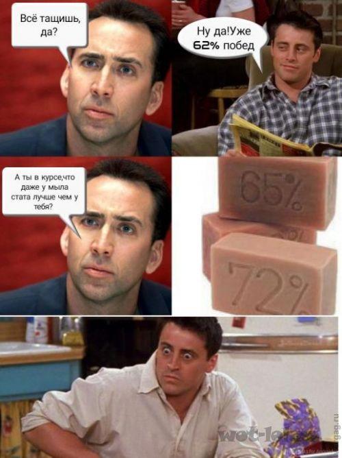 у мыла