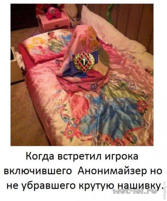 нашивка