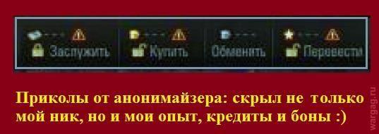 анонимайзер +