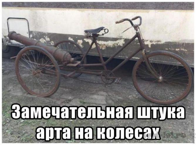 на колесах