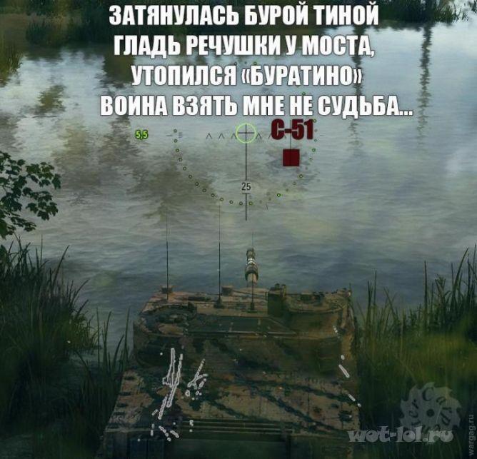 утопился
